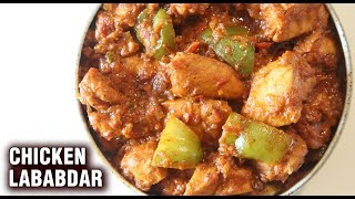 Chicken Lababdar Recipe | How To Make Delicious And Tasty Mughlai Chicken Lababdar At Home - Smita