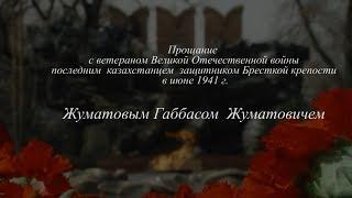 прощание с Габбасом Жуматовым