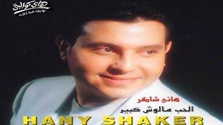 تحميل اغاني مجانا هاني شاكر اصاحب مين   Hany Shaker Asaheb Meen