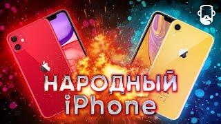 iPhone 11 против iPhone XR 🔥: Народный айфон 2019!