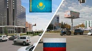 Россия и Казахстан. Сравнение. Астана - Уфа. Города-побратимы.
