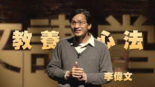 【人文講堂】20140515 - 用心而不用力的教養心法 - 李偉文