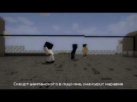 PHARAOH & BOULEVARD DEPO - CHAMPAGNE SQUIRT [MINECRAFT]