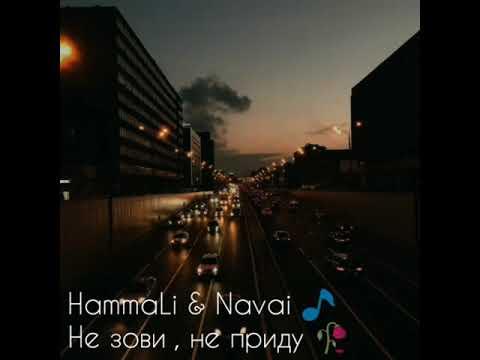 HammAli & Navai - Не Зови  Не Приду.