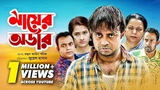 Mayer Order | মায়ের অর্ডার | Bangla Natok 2019 | Ft Akhomo Hasan & Rikta | Juel Hasan