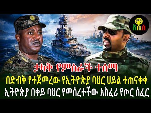 ታላቅ የምስራች ተሰማ | ኢትዮጵያ በቀይ ባህር የመሰረተችው አስፈሪ የጦር ሰፈር ግንባታ ተጠናቀቀ | Ethiopia