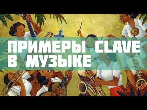 Примеры Clave в музыке