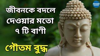 জীবন বদলে দেওয়া গৌতম বুদ্ধের ৭ টি বাণী । Gautama Buddha Inspirational Quotes in Bengali