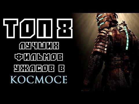 , title : 'ТОП 8 ЛУЧШИХ ФИЛЬМОВ УЖАСОВ В КОСМОСЕ'
