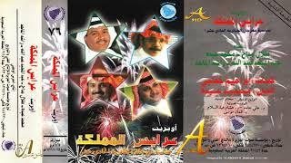 محمد عبده - أوبريت عرايس المملكة جزء 3 - ألبوم عرايس المملكه ( 76 ) إصدارات صوت الجزيره - HD