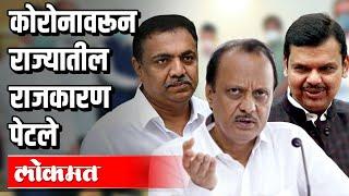 कोरोनावरून राज्यातील राजकारण पेटले | Ajit Pawar,Devendra Fadnavis | Atul Kulkarni | Maharashtra News