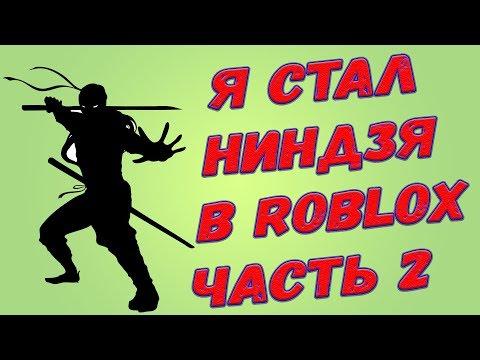 Roblox, Ninja Masters Я стал ниндзя в Roblox! Часть №2