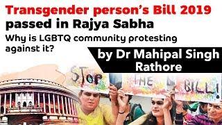 Transgender Persons Bill 2019 passed by Rajya Sabha, Why LGBTQ community is protesting against it?