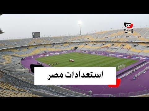 ٦ ملاعب تستضيف أمم أفريقيا في مصر