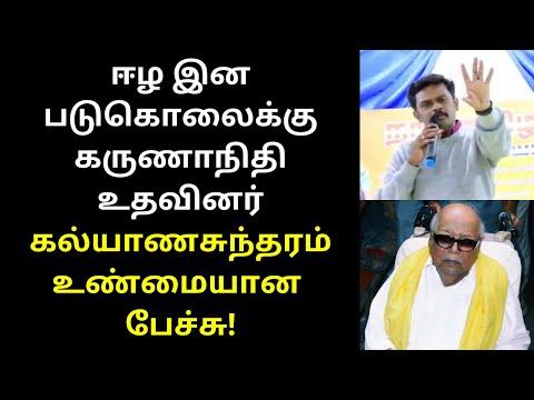 NTK Payani Kalyanasundaram Important Speech On Karunanethi and Tamil Desiyam