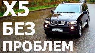 BMW X5 за 600тр. БЕЗ ПРОБЛЕМ! Стереотипы, расходы, сравнение. Полный тест драйв Е53.