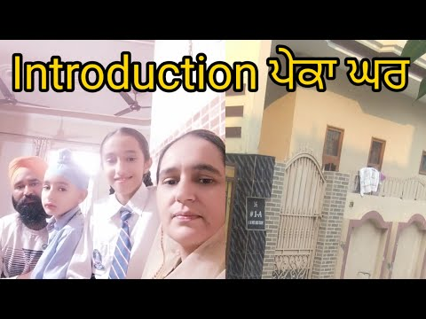 ll Introduction to peka family ll by punjabi home cooking ll
