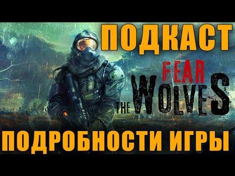 НОВЫЕ ПОДРОБНОСТИ ИГРЫ Fear The Wolves | Battle Royale в Чернобыле от разработчиков S.T.A.L.K.E.R