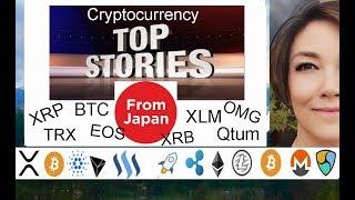 Top Cryptocurrency Stories from JAPAN ~ XRP Coil XLM TRX Baidu Qtum NANO XRB OMG BitGo