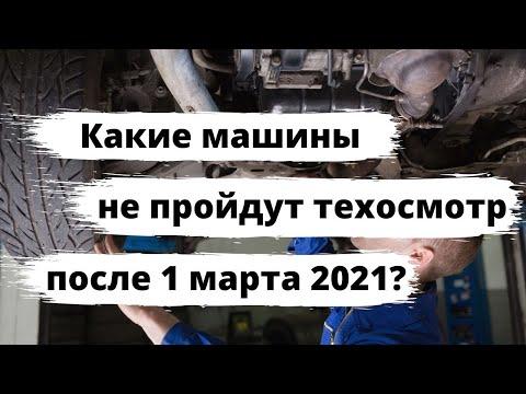 Какие машины не пройдут техосмотр после 1 марта 2021 года?