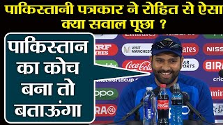 IND vs PAK: Rohit Sharma's epic reply to a Pakistani when asked for batting tips | वनइंडिया हिंदी