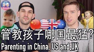 到底要不要打屁股?中英美管教孩子的方法 PARENTING IN CHINA, USA & UK