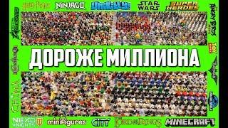 LEGO минифигурки моя коллекция