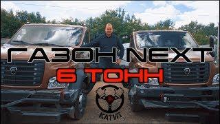Новый ГАЗОН NEXT г/п 6 т., полной массой 10 т!!!  КАМАЗ 4308 уступи дорогу!!