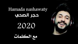 Hamada Nashawaty - 7ajer al se7e [2020] | حمادة نشواتي - حجر الصحي (مع الكلمات) تحميل MP3