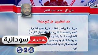(ملف المغتربين ..هل تنجح ميادة؟) - عمود الصحفي محمد عبدالقادر - مانشيتات سودانية