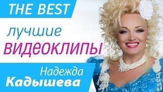 Надежда Кадышева - Лучшие видеоклипы (The Best)