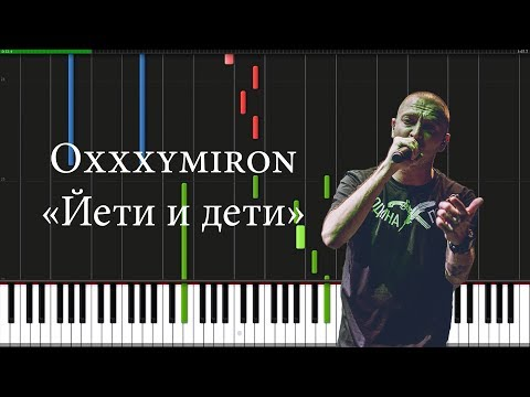 Oxxxymiron — Йети и дети  — Synthesia