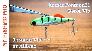 Воблер pontoon 21 bet-a-vib