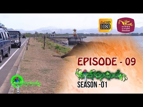 Sobadhara | Season - 01 | Episode 09 | Sobadhara Rupavahini