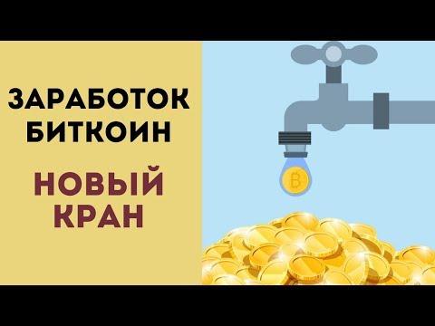 НОВЫЙ Биткоин Кран Сбор каждый час Заработок биткоин