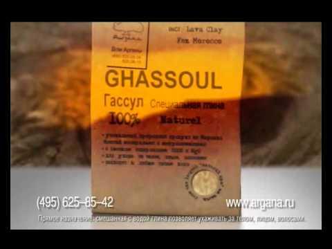 Вулканическая глина Гассул (Ghassoul)