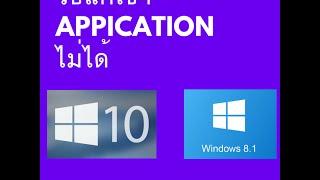 วิธีแก้เข้า Appication ไม่ได้( Windows 8.1, 10)