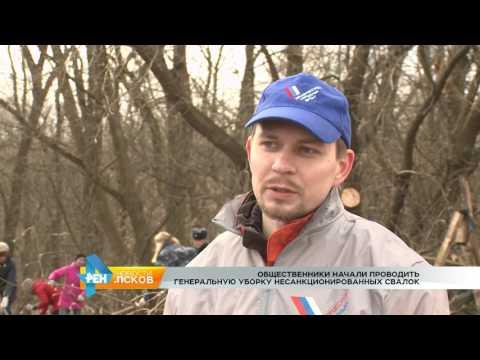 Новости Псков 27.03.2017 # Уборка свалки