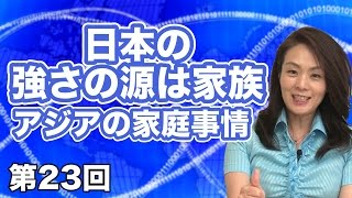 第23回 日本の強さの源は「家族」~アジアの家庭事情