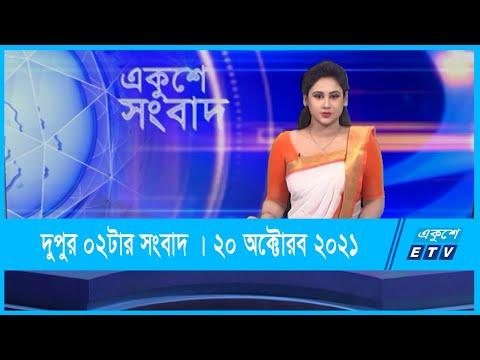 02 PM News || দুপুর ০২টার সংবাদ || 20 October 2021 || ETV News