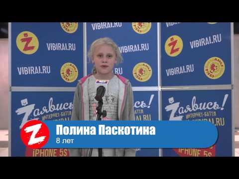 Полина Паскотина, 8 лет
