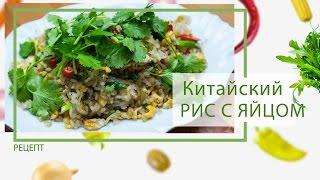 Жаренный рис с яйцом от Василия Емельяненко
