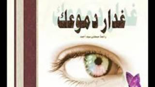 تحميل اغاني مصطفى سيد احمد /غدار دموعك MP3