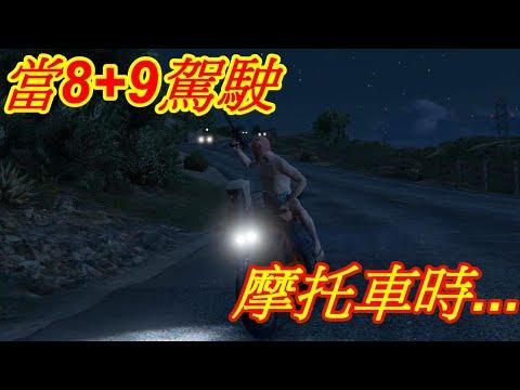 【PM】當8+9駕駛摩托車時...(俠盜獵車手V GTA5)