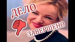 ДЕЛО ВИТАЛИНЫ ЦЫМБАЛЮК ЗАВЕРШЕНО!!! Новости сегодня Армен Джигарханян-Последние новости шоу бизнеса