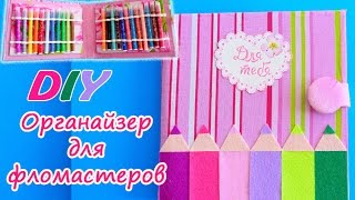 DIY.Органайзер  для фломастеров/Organizer. Back to school.