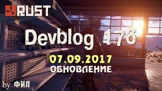 Rust Devblog 176 / Дневник разработчиков 176 ( 07.09.2017 ; 08.09.2017 )