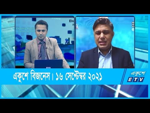 Ekushey Business || একুশে বিজনেস || শফিকুল আলম এফসিএ || 16 September 2021 || ETV Business