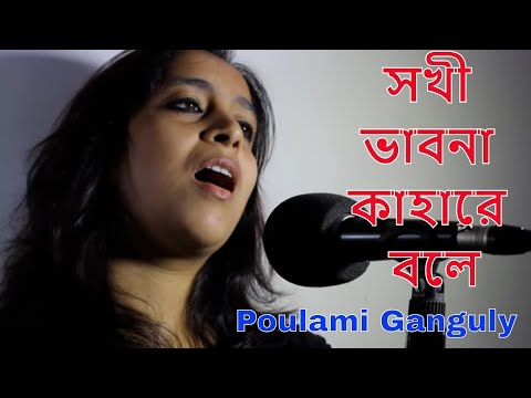 Sokhi Bhabona Kahare bole - Rabindrasangeet