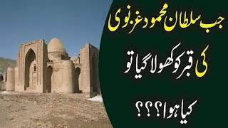 Sultan Mehmood Ghaznavi    Ki Qabar Kushai Ka Waqiya    Sunehrey Waqiyat